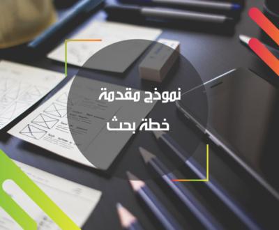 صور مقدمة خطة بحث , طريقة كتابة مقدمة في خطة البحث