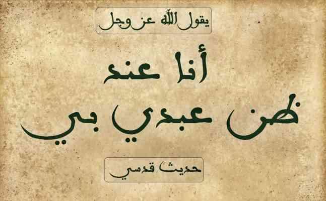 صورة صور حسن الظن بالله , صورة جميلة عن حسن الظن والايمان بالله