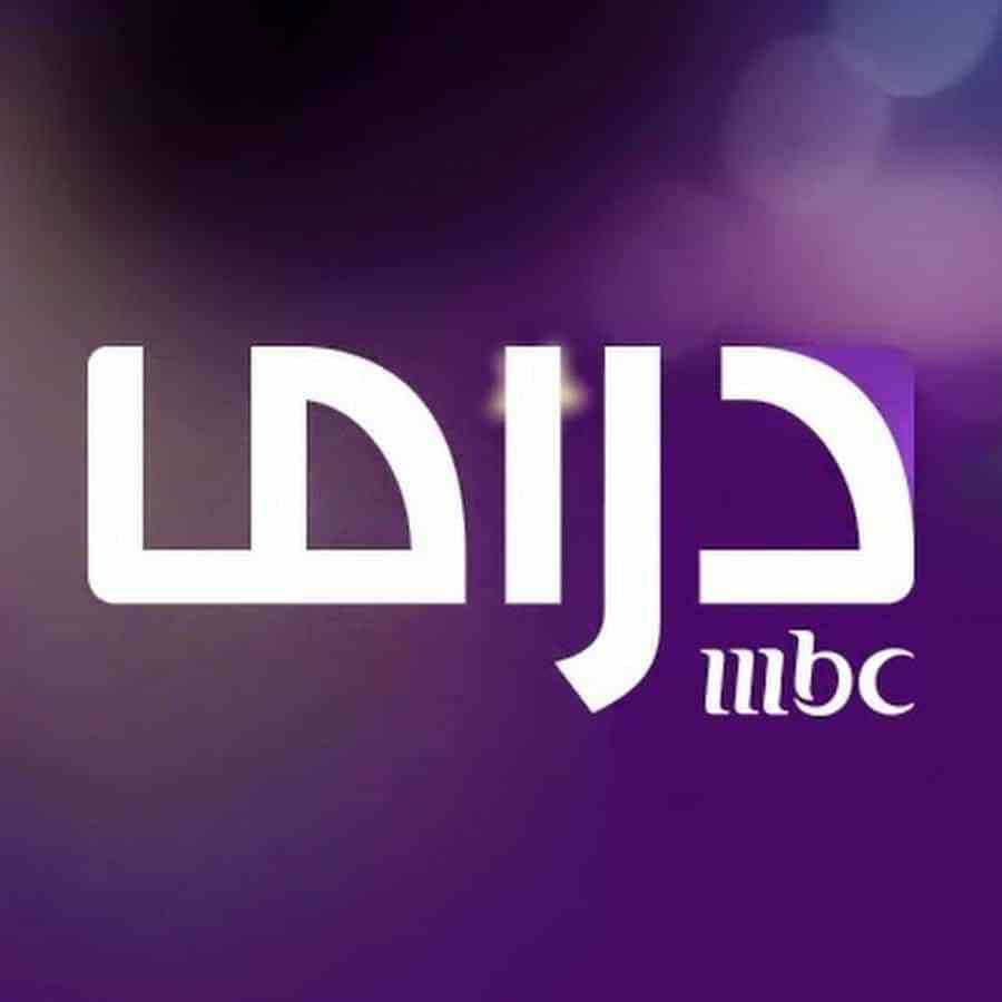 صورة تردد قناة ام بي سي دراما , تردد قناة mbc دراما الجديد