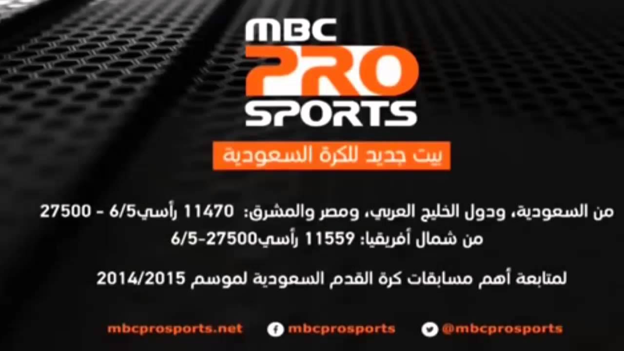 صورة تردد قناة ام بي سي الرياضية , تردد قناة Mbc الرياضية 2019 الجديد 10371 3