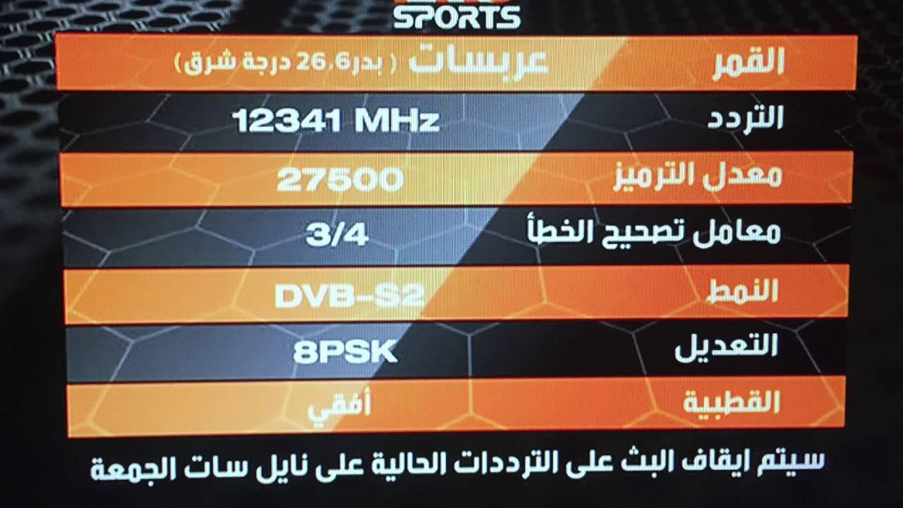 صورة تردد قناة ام بي سي الرياضية , تردد قناة Mbc الرياضية 2019 الجديد 10371 4