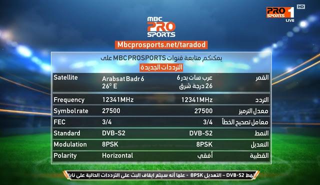 صورة تردد قناة ام بي سي الرياضية , تردد قناة Mbc الرياضية 2019 الجديد 10371 7