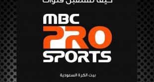 صور تردد قناة ام بي سي الرياضية , تردد قناة Mbc الرياضية 2019 الجديد