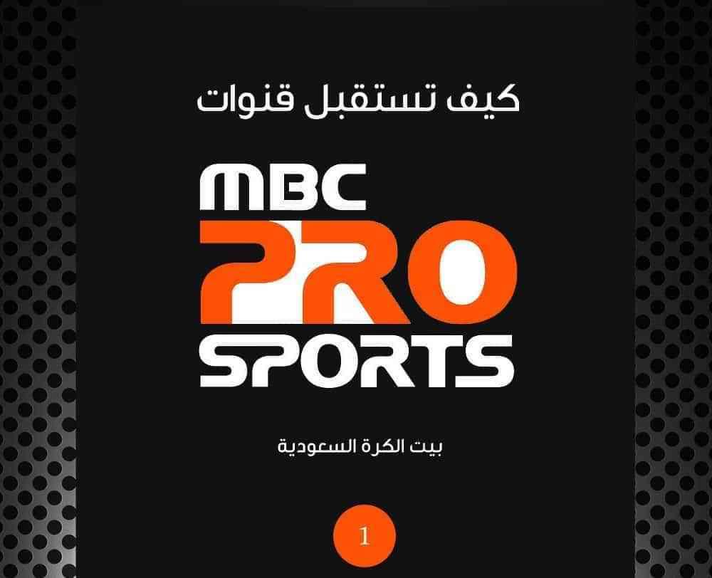 صورة تردد قناة ام بي سي الرياضية , تردد قناة Mbc الرياضية 2019 الجديد 10371