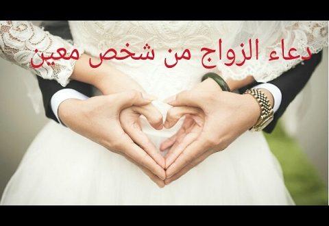 صورة دعاء الزواج بمن تحب , ادعية لمن يريد الزواج بالحبيب مستجابة