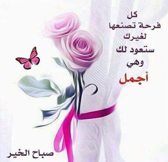 صورة رسالة حب صباح الخير , اجمل الرسائل الصباحية للحبيب 10401 1