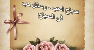 صور رسالة حب صباح الخير , اجمل الرسائل الصباحية للحبيب