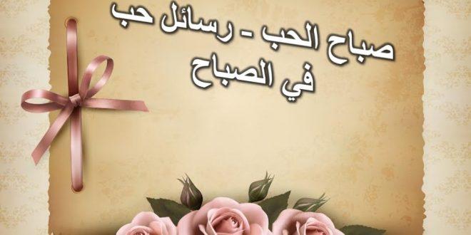 صورة رسالة حب صباح الخير , اجمل الرسائل الصباحية للحبيب