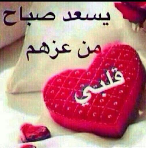 صورة رسالة حب صباح الخير , اجمل الرسائل الصباحية للحبيب 10401 2