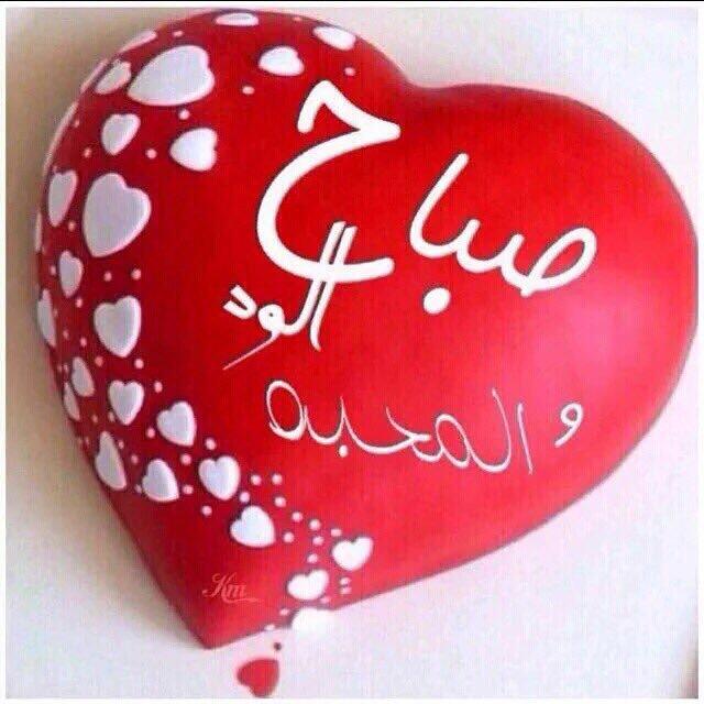صورة رسالة حب صباح الخير , اجمل الرسائل الصباحية للحبيب 10401 4