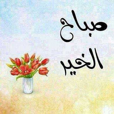 صورة رسالة حب صباح الخير , اجمل الرسائل الصباحية للحبيب 10401 5