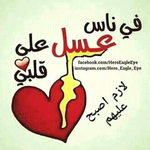 صورة رسالة حب صباح الخير , اجمل الرسائل الصباحية للحبيب 10401 6