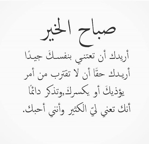 صورة رسالة حب صباح الخير , اجمل الرسائل الصباحية للحبيب 10401 7