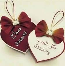 صورة رسالة حب صباح الخير , اجمل الرسائل الصباحية للحبيب 10401 8
