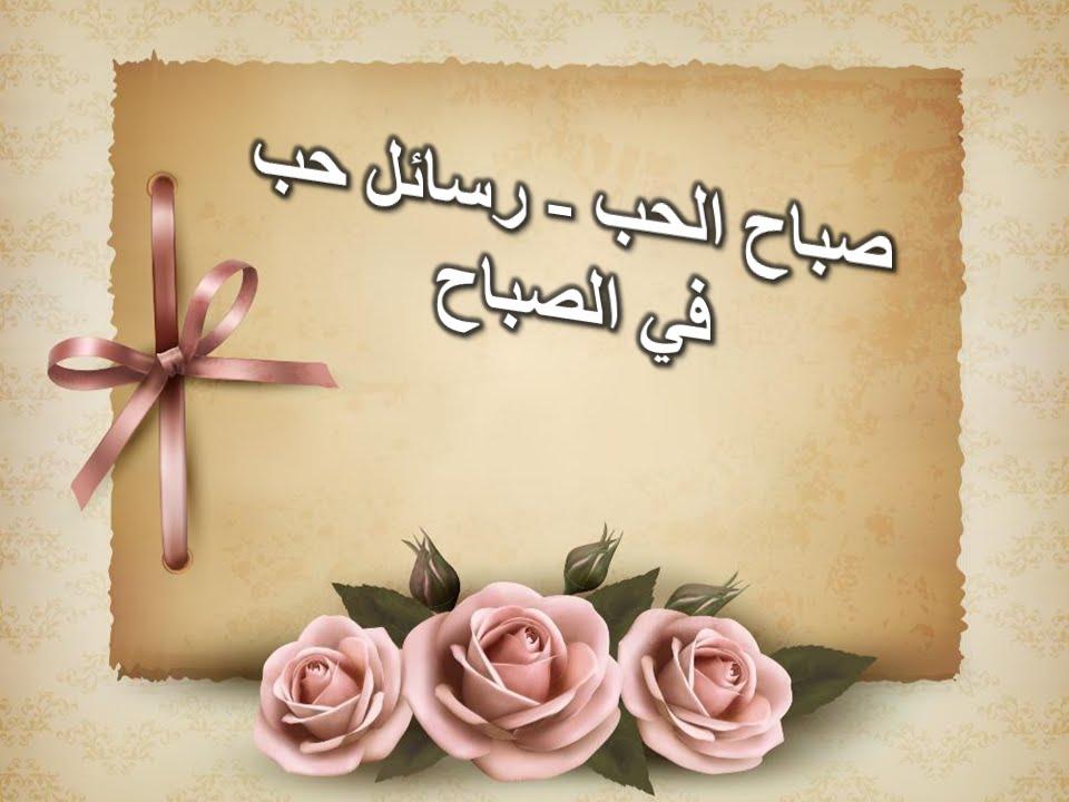صورة رسالة حب صباح الخير , اجمل الرسائل الصباحية للحبيب 10401