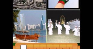 صور دولة في اربع الصور , حل لغز دولة واربع صور بالترتيب
