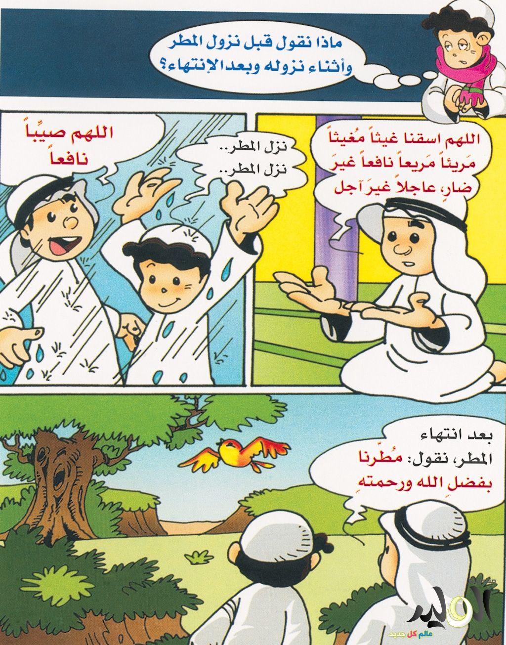 صورة قصص قصيرة مصورة للاطفال , قصص شيقه وممتعه للاطفال مصورة