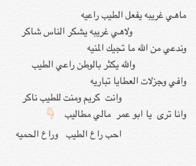 صورة قصائد مكتوبه مدح , كلمات شعرية في مدح الاحباب