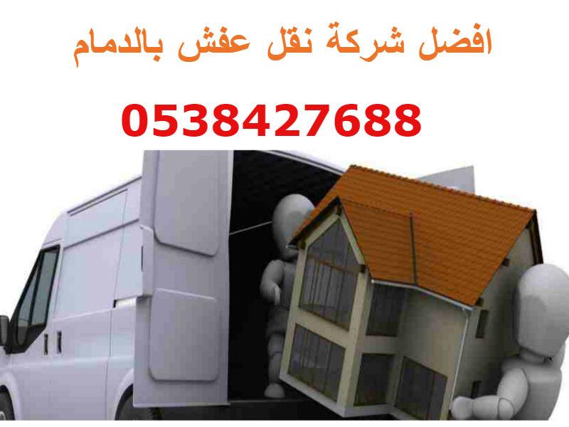 صورة افضل شركة نقل عفش بالدمام , تعرف على اشهر وافضل شركات نقل العفش في الدمام 10459 1