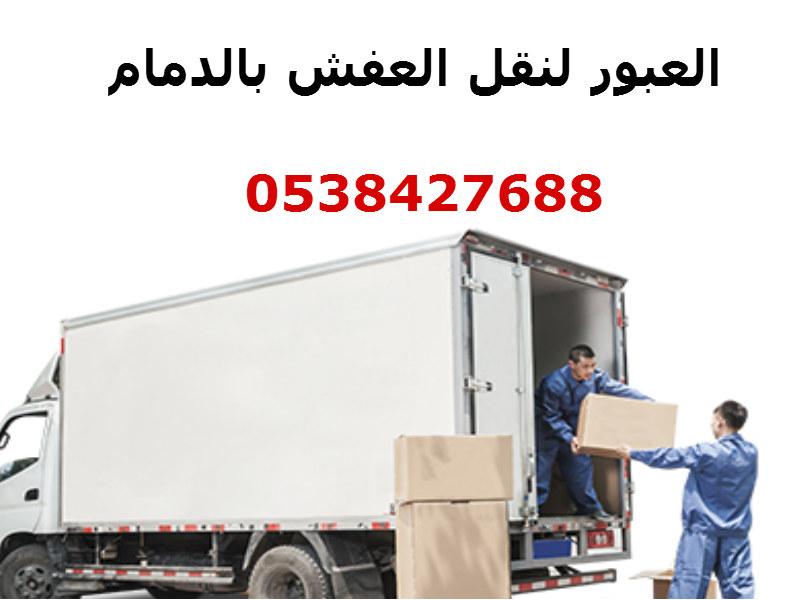 صورة افضل شركة نقل عفش بالدمام , تعرف على اشهر وافضل شركات نقل العفش في الدمام 10459 2