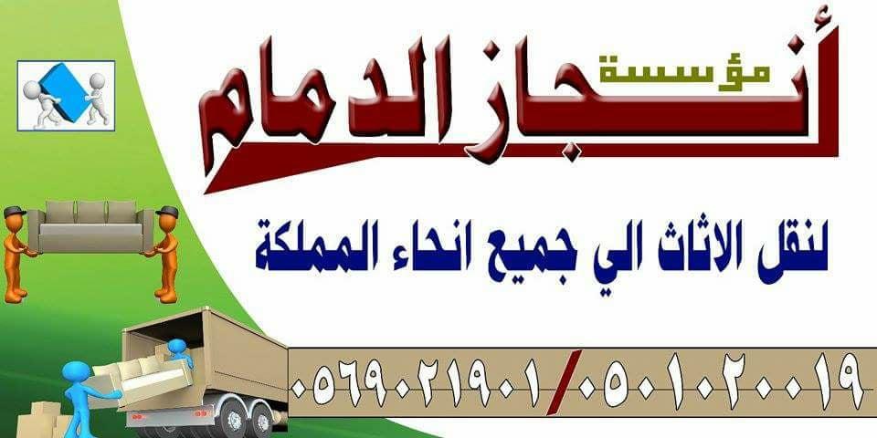 صورة افضل شركة نقل عفش بالدمام , تعرف على اشهر وافضل شركات نقل العفش في الدمام 10459 3