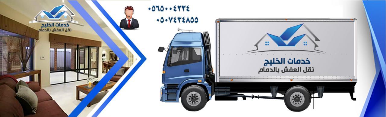 صورة افضل شركة نقل عفش بالدمام , تعرف على اشهر وافضل شركات نقل العفش في الدمام 10459 5