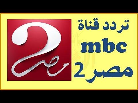 صور تردد mbcمصر 2 , التردد الجديد لقناة ام بي سي مصر 2 لعام 2019