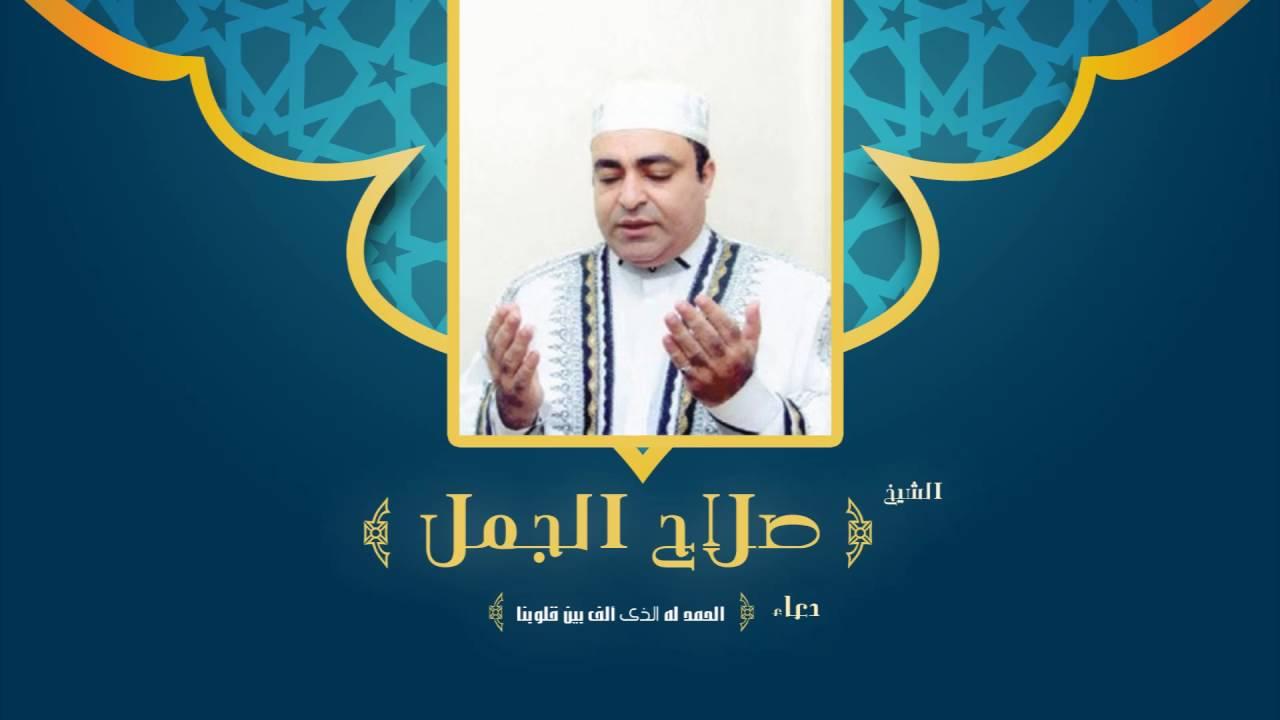 صورة ادعية صلاح الجمل , دعاء باجمل صوت
