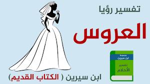 صور العروس في المنام للمتزوجة , تفسير غير متوقع للعرس فى الاحلام