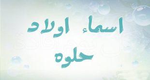 صورة اسماء اولاد جديدة ومميزة , اختر لابنك اسم مميز وجميل