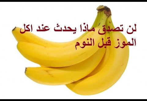 صورة ماهي فوائد الموز , قدرة الموزالفائقة على الوقاية من الامراض