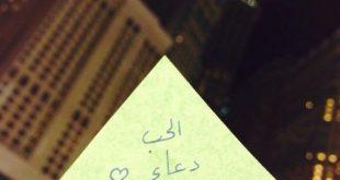 صورة ادعية للحبيب , رسائل دعاء جميلة للحبيب