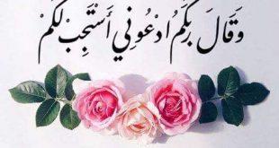صورة ادعية اسلامية , اروع الادعية الدينية