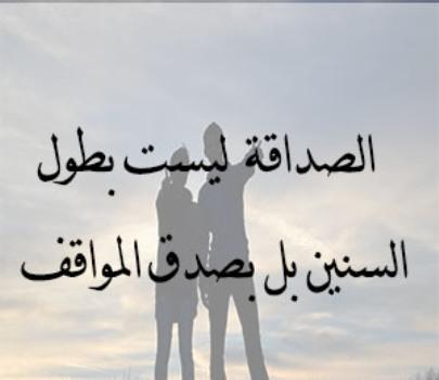 صورة اجمل كلام عن الصداقة , كلمات رائعة عن الصديق 5457 2