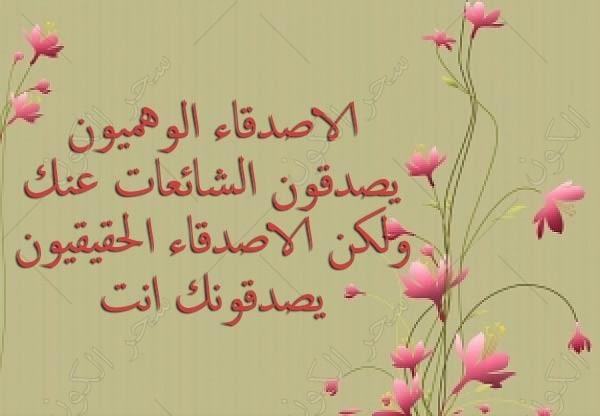 صورة اجمل كلام عن الصداقة , كلمات رائعة عن الصديق 5457 4