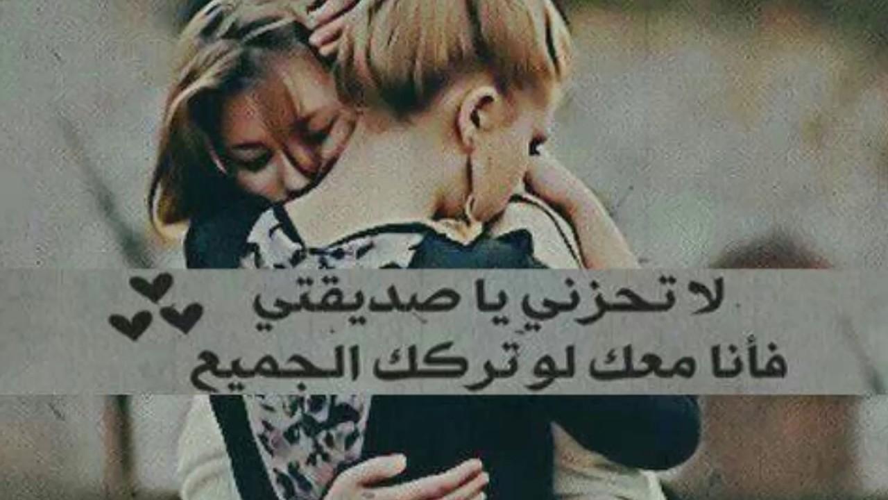 صورة اجمل كلام عن الصداقة , كلمات رائعة عن الصديق 5457 6