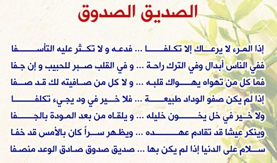صورة اجمل كلام عن الصداقة , كلمات رائعة عن الصديق 5457