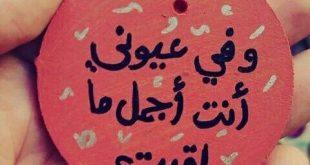 صور اجمل ما قيل عن الحب , اروع كلمات عن الحب