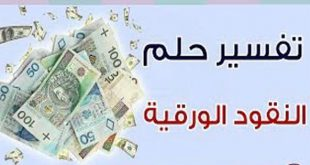 صور الحصول على المال في المنام , فسر حلمك عن المال هنا بسرعة