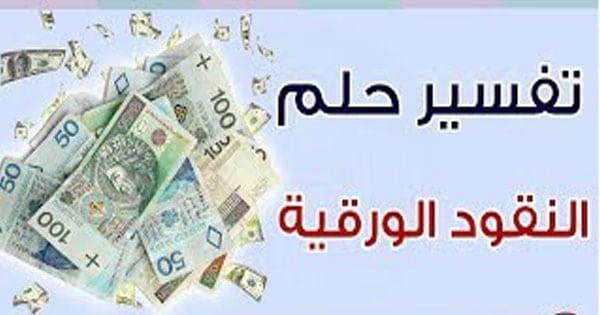 صورة الحصول على المال في المنام , فسر حلمك عن المال هنا بسرعة