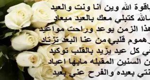 صورة رسائل تهنئة بمناسبة عيد الاضحى المبارك , كلمات رقيقة لعيد الاضحى