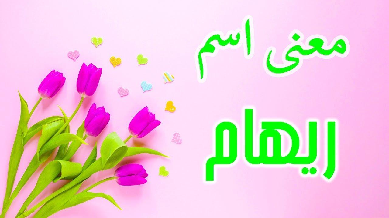 صورة ما معنى اسم ريهام , معنى اسم ريهام في اللغة العربية