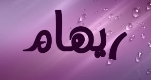 صور ما معنى اسم ريهام , معنى اسم ريهام في اللغة العربية