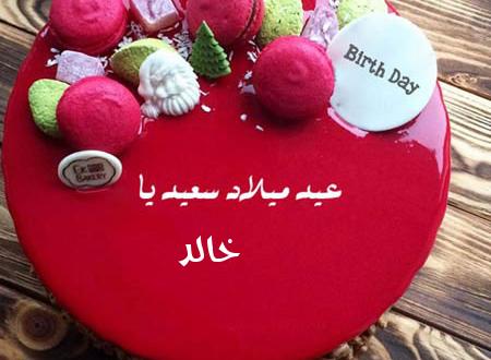 صورة تورتة عيد ميلاد مكتوب عليها اسماء اشخاص , اكتب معانا اسم حبايبك على التورتة