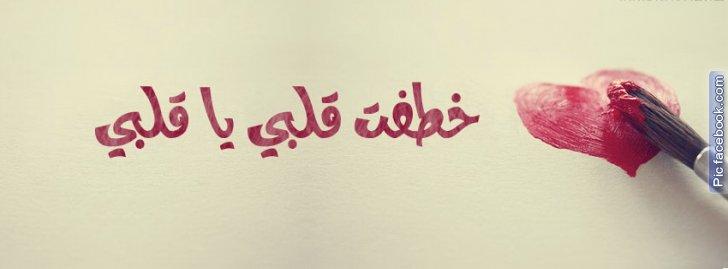 صورة احلى كلام حب , كلمات رومانسية رائعة