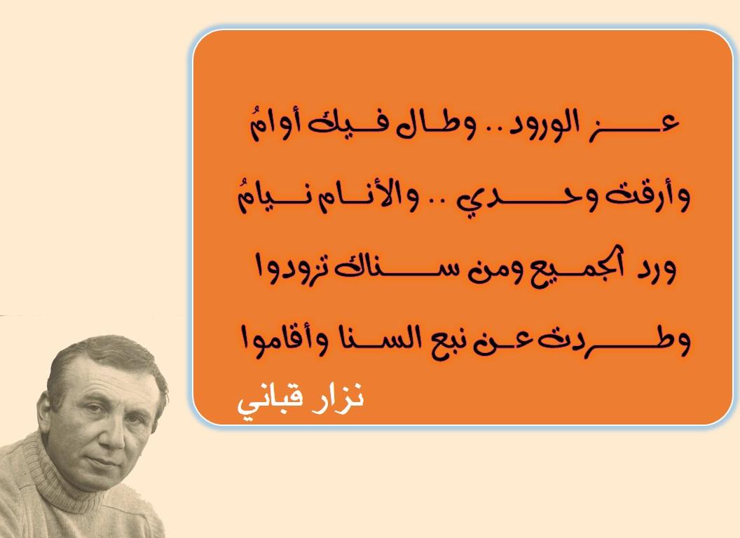 احلى اشعار نزار قباني