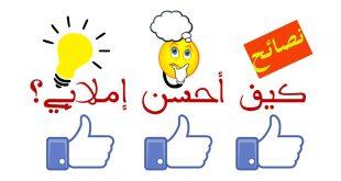 صورة كيف تعلم الاملاء , في خطوات بسيطة اكتب صح