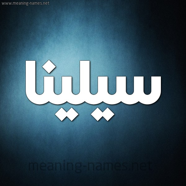 صورة معنى اسم سيلينا في الاسلام , حكم التسمية باسم سيلينا