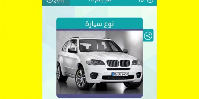 صور ماركات سيارات مكونه من 9 حروف , حل لغز سيارة من 9 حروف