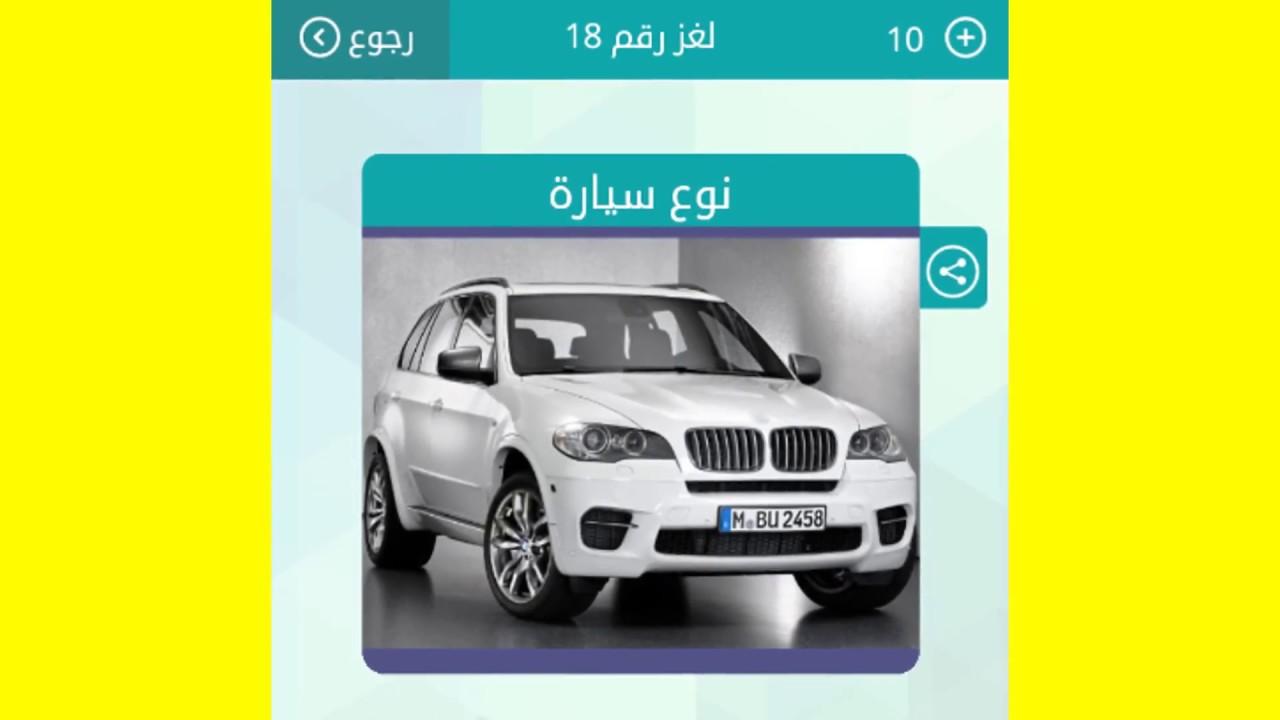 صورة ماركات سيارات مكونه من 9 حروف , حل لغز سيارة من 9 حروف